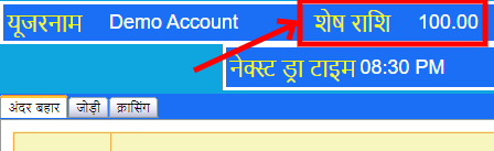 Default Credit Account Play India Lottery